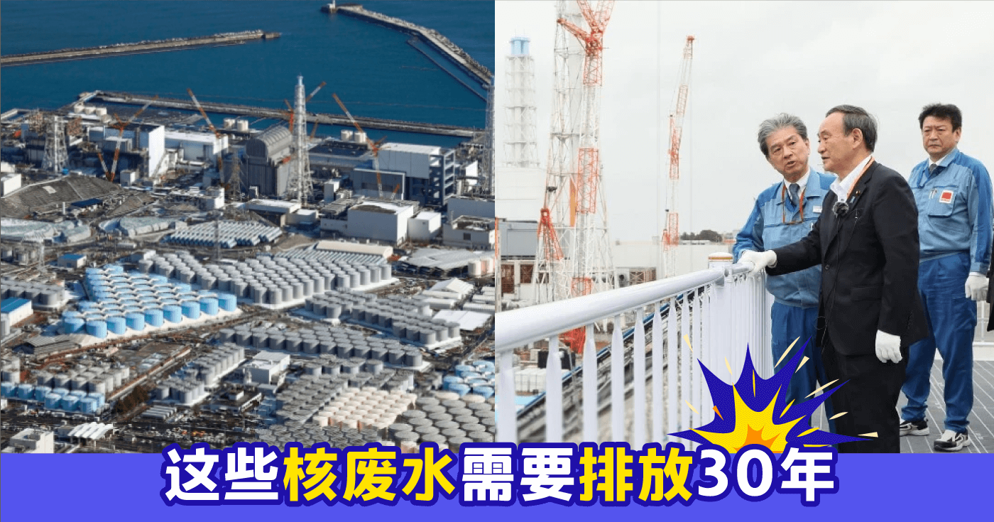 XplodeLIAO_XplodeLIAO_日本核废水排放
