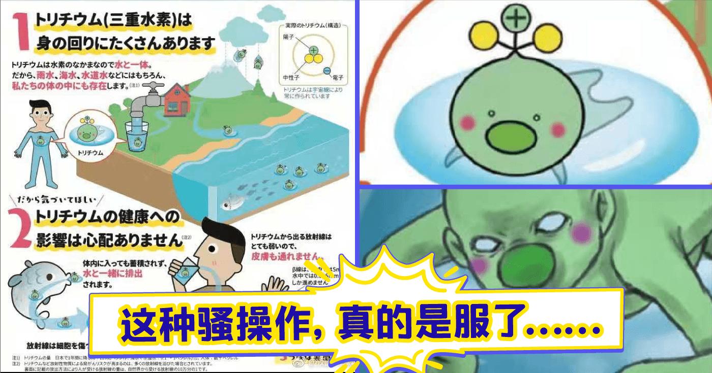 XplodeLIAO_核污水_日本_排入大海