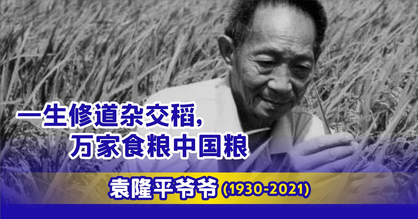 XplodeLIAO_RIP_袁隆平_杂交水稻之父_谢谢您_愿安息