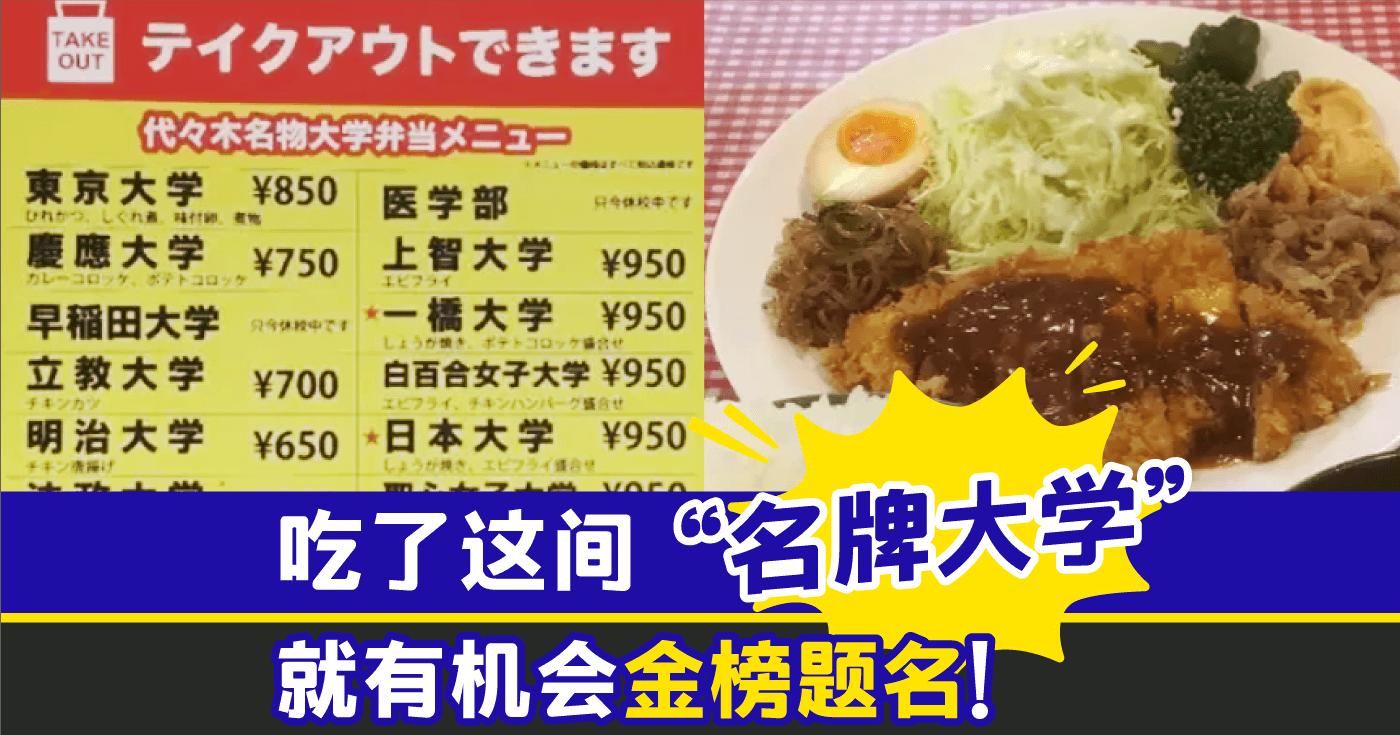 Xplode LIAO_日本餐馆_名牌大学