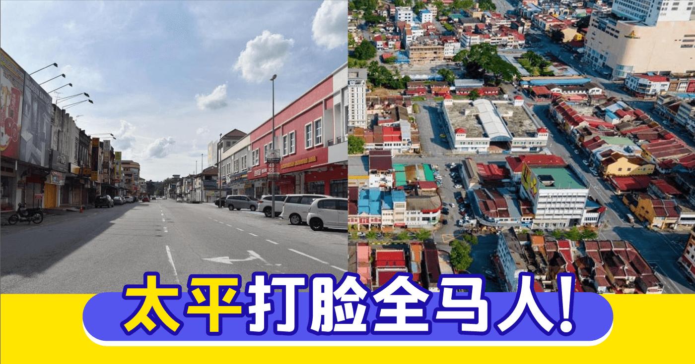 XplodeLIAO_马来西亚霹雳太平_自律_行动管制令