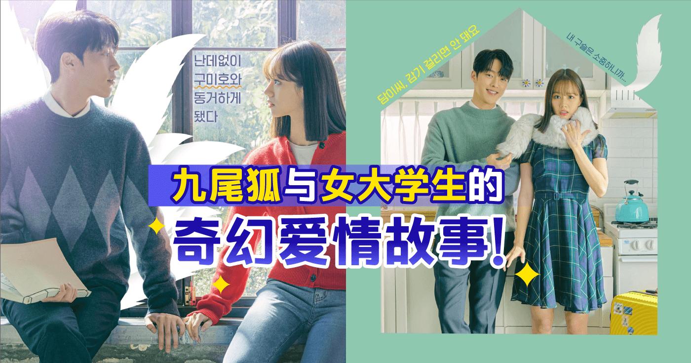 Xplode LIAO_我的室友是九尾狐_漫改剧