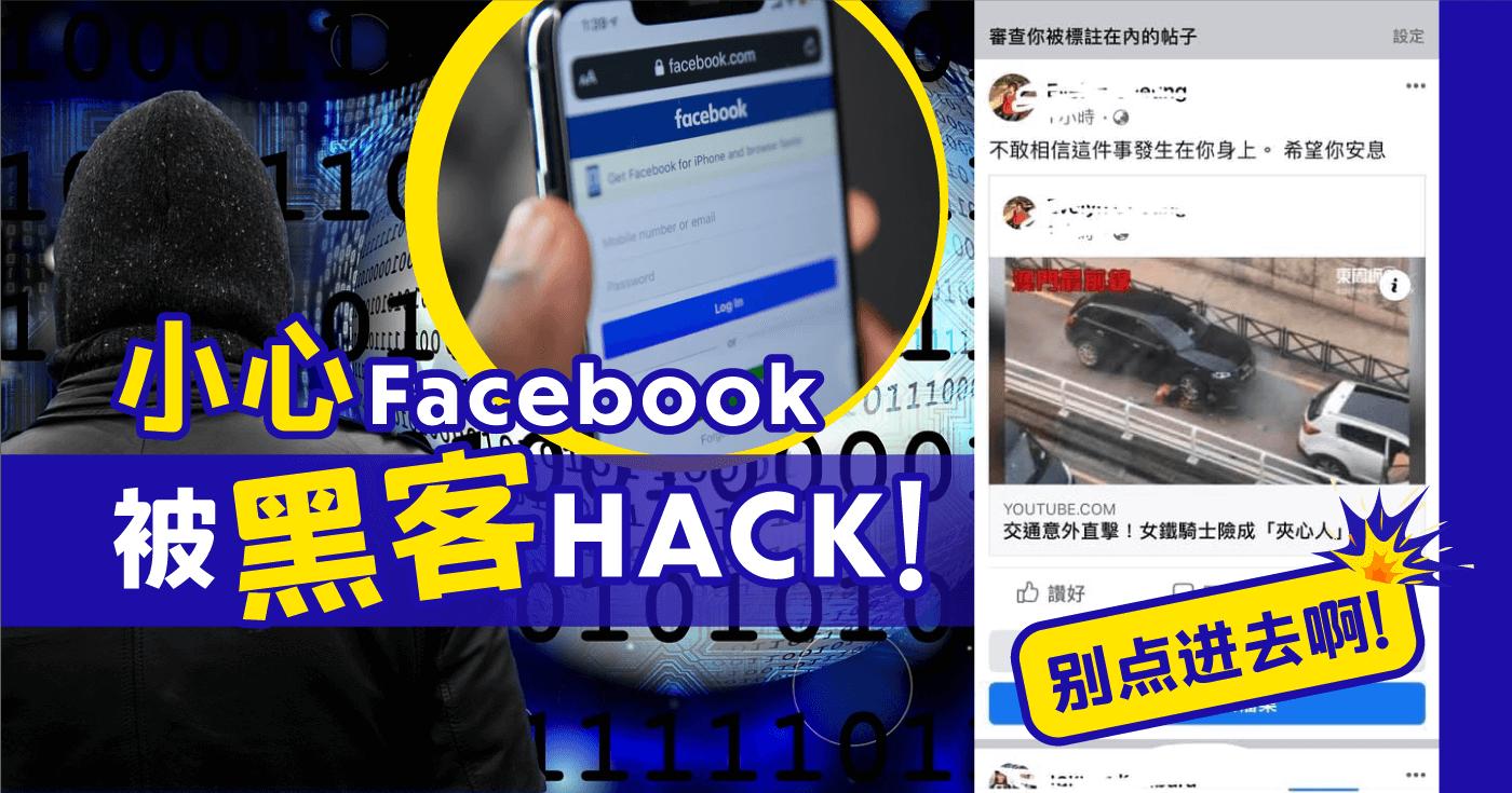XplodeLIAO_FB_诈骗_标记_希望你安息_别按_小心被hack