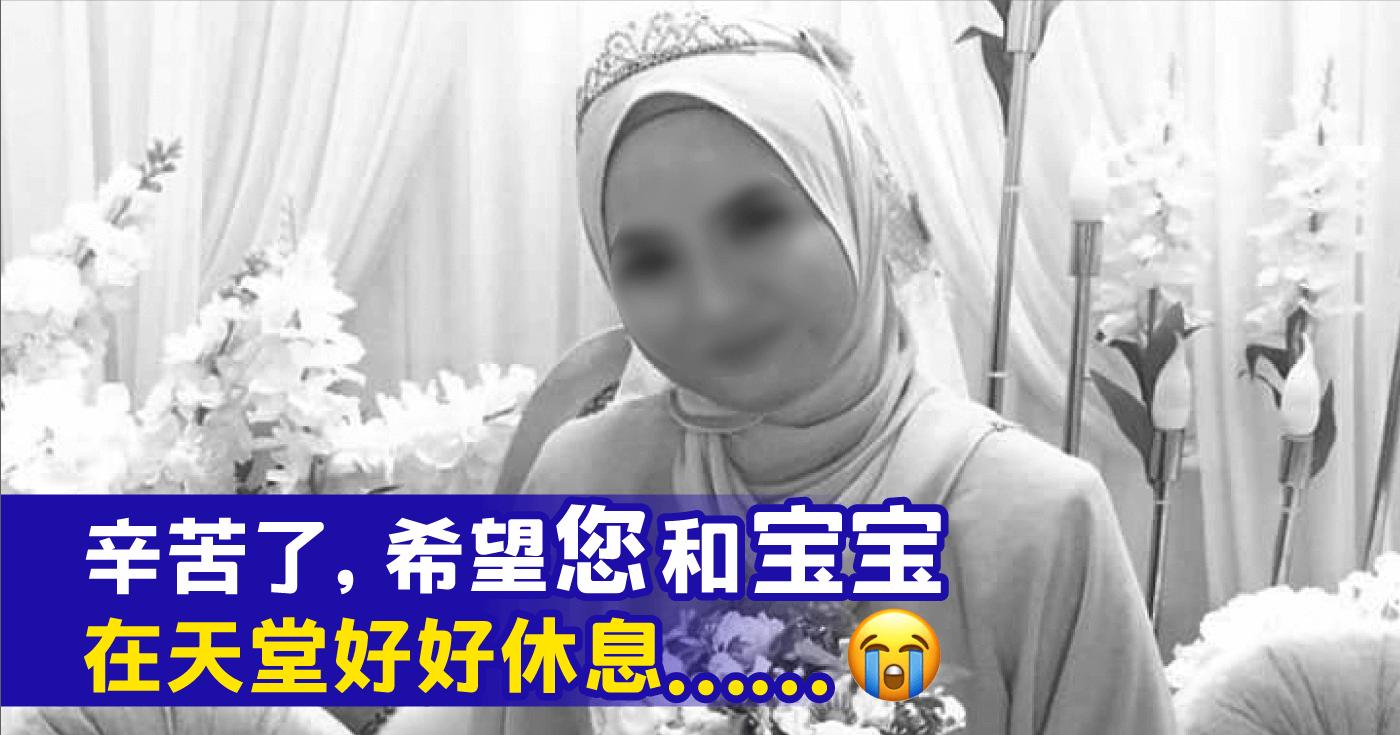 XplodeLIAO_AishahSienna_怀孕七个月护士染新冠病毒一尸两命5