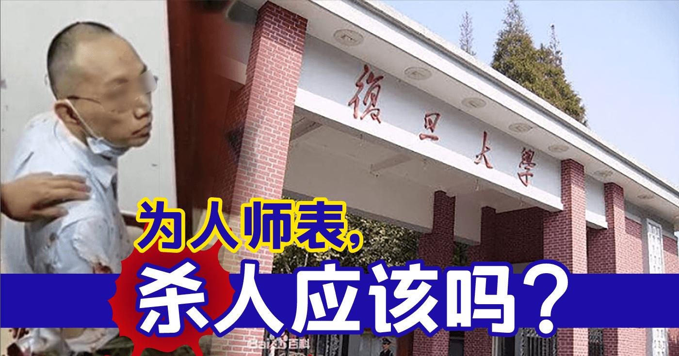 XplodeLIAO_上海复旦大学教师割喉杀害学院党委书记