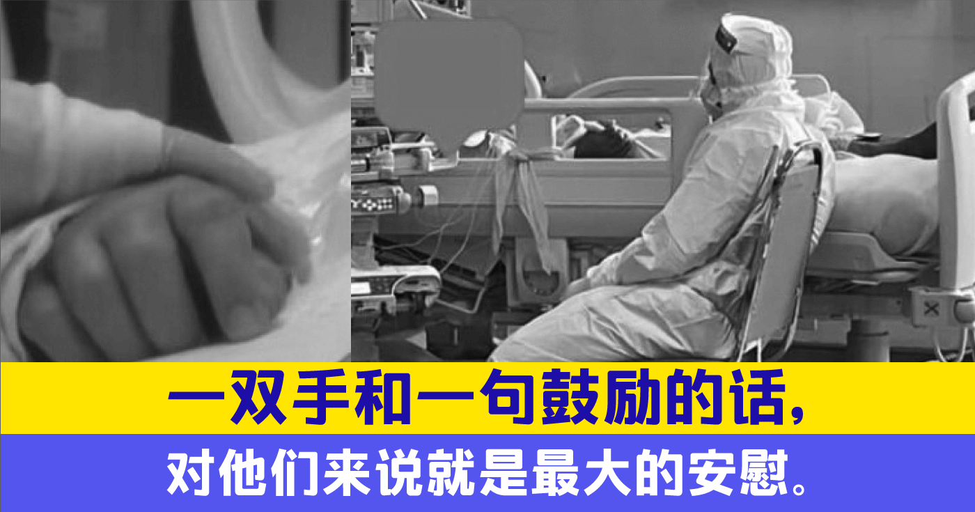 XplodeLIAO_大马前线医护人员分享他在 ICU 里的日常
