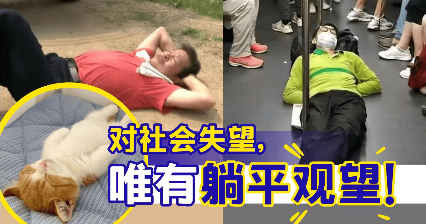 XplodeLIAO_年轻人流行躺平主义_中国官媒猛烈抨击引骂战