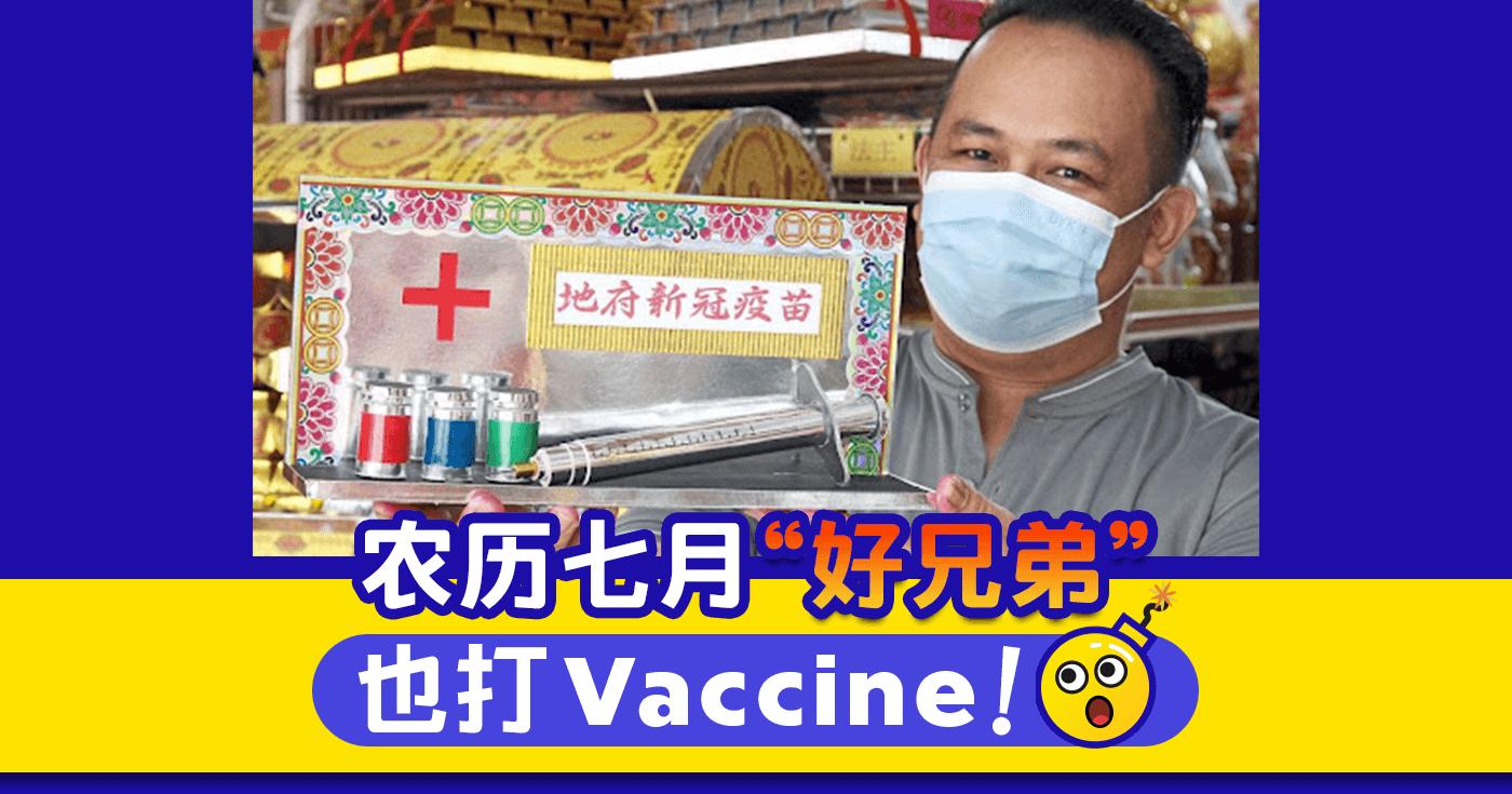XplodeLIAO_地府新冠疫苗_HellCovid-19VaccineSet4