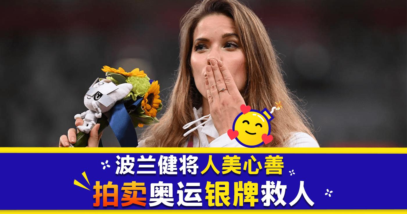 XplodeLIAO_玛丽亚安德雷奇克义卖奥运银牌救换心男孩MariaAndrejczykAuctionOlympicSilverMedal1