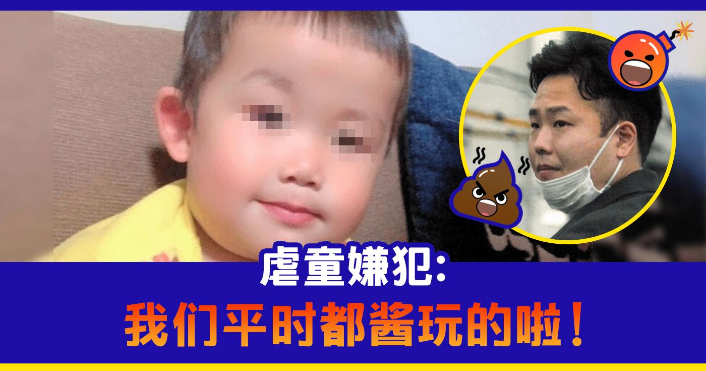 【痛不欲生】日本男子热水淋女友儿子身上,3岁儿子严重烫伤身亡!