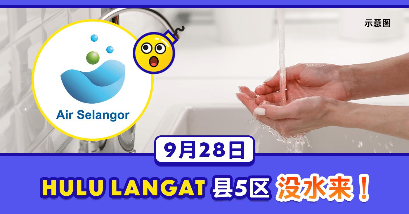 【记得装水!】9月28日 Hulu Langat 5个地区制水!