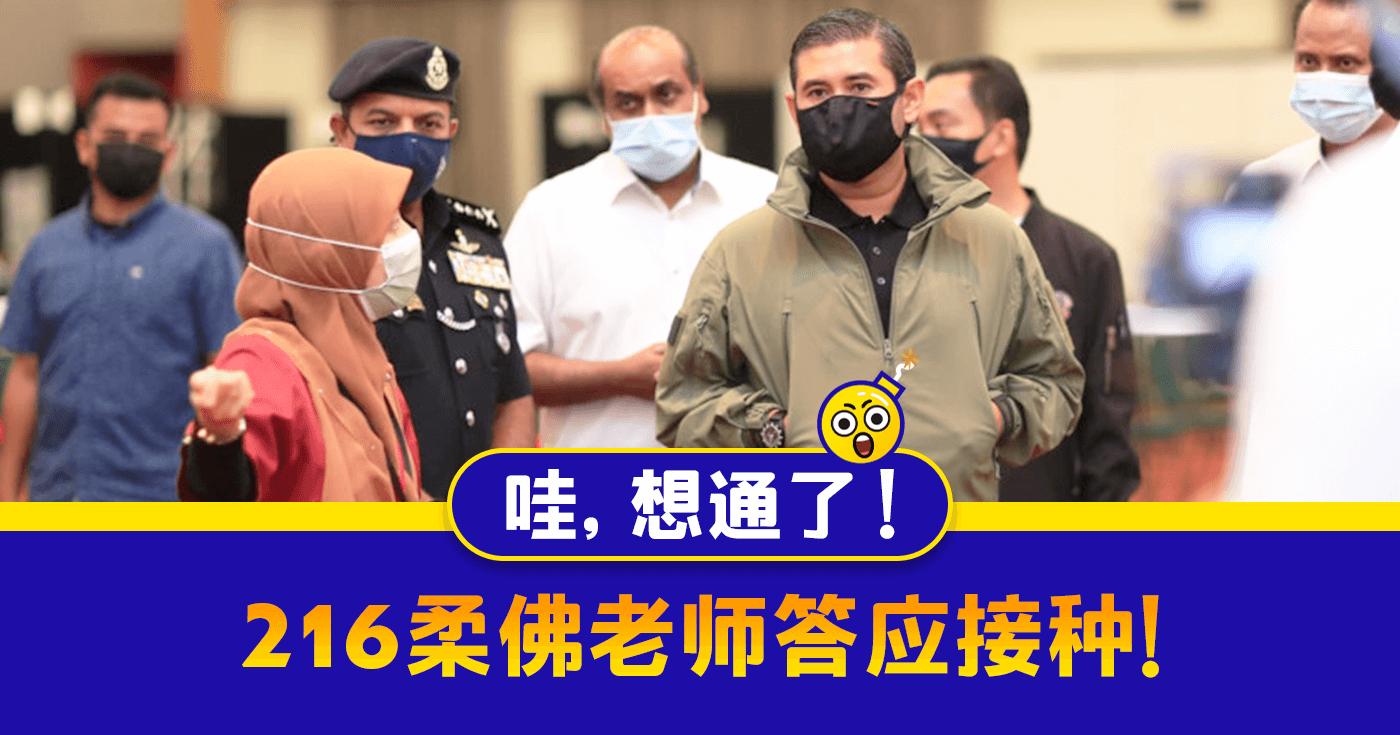 【还有563教师不要打针!】柔州喜讯:216名教师见了柔佛王储,不排斥接种