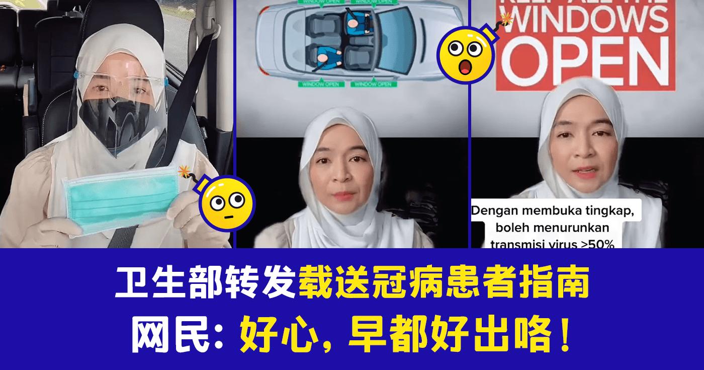 【附影片 + 搞怪留言】卫生部转发私家车载送冠病患者指南,网民有赞有弹!