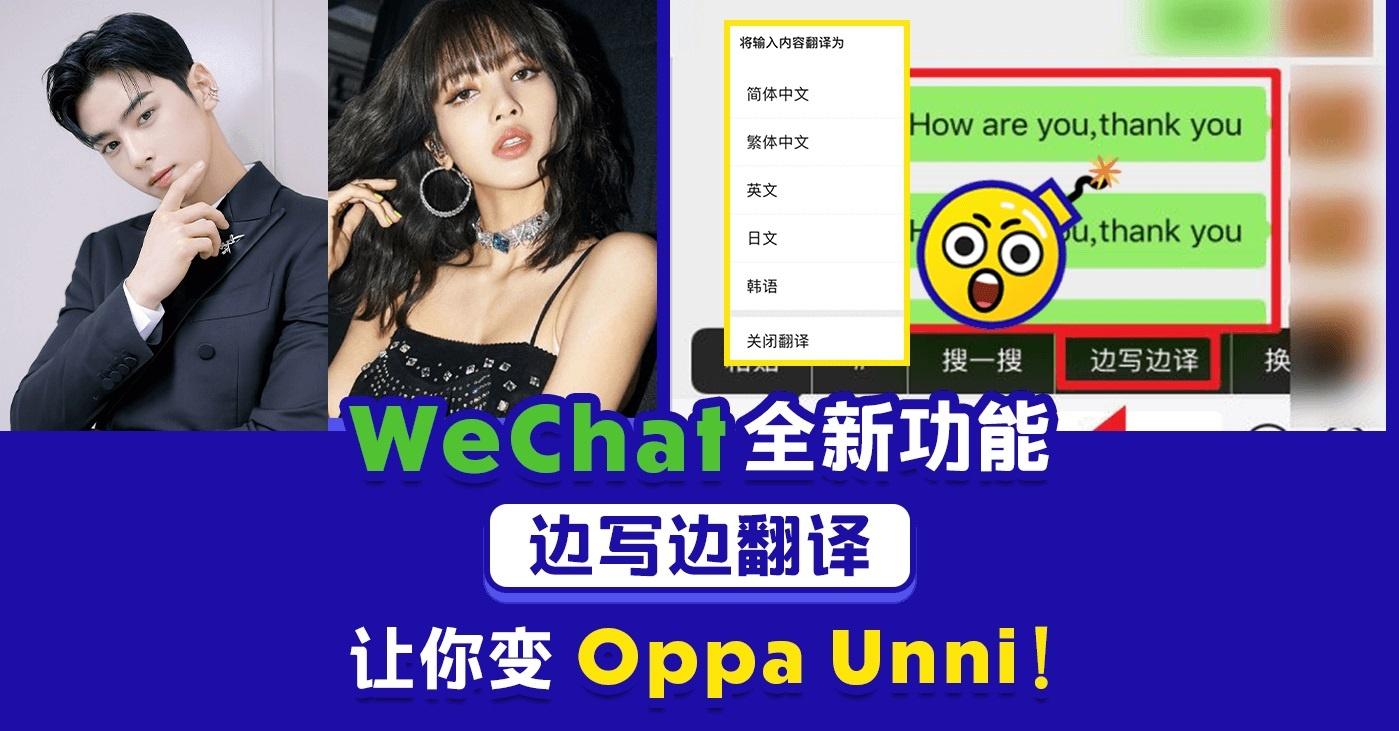 【附影片】WeChat 全新🔥边写边译功能🔥让你秒变语言达人!