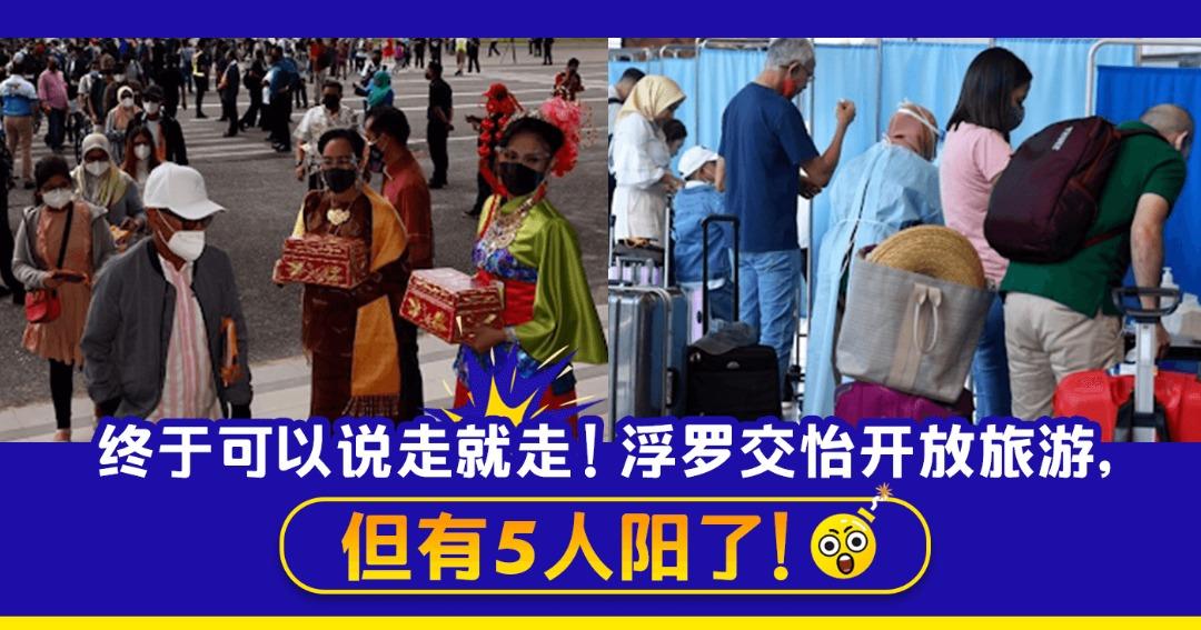 XplodeLIAO_大马疫情_旅游泡泡_旅游泡沫_兰卡威_浮罗交怡_说走就走_Langkawi_Kedah_TravelBubble_确诊