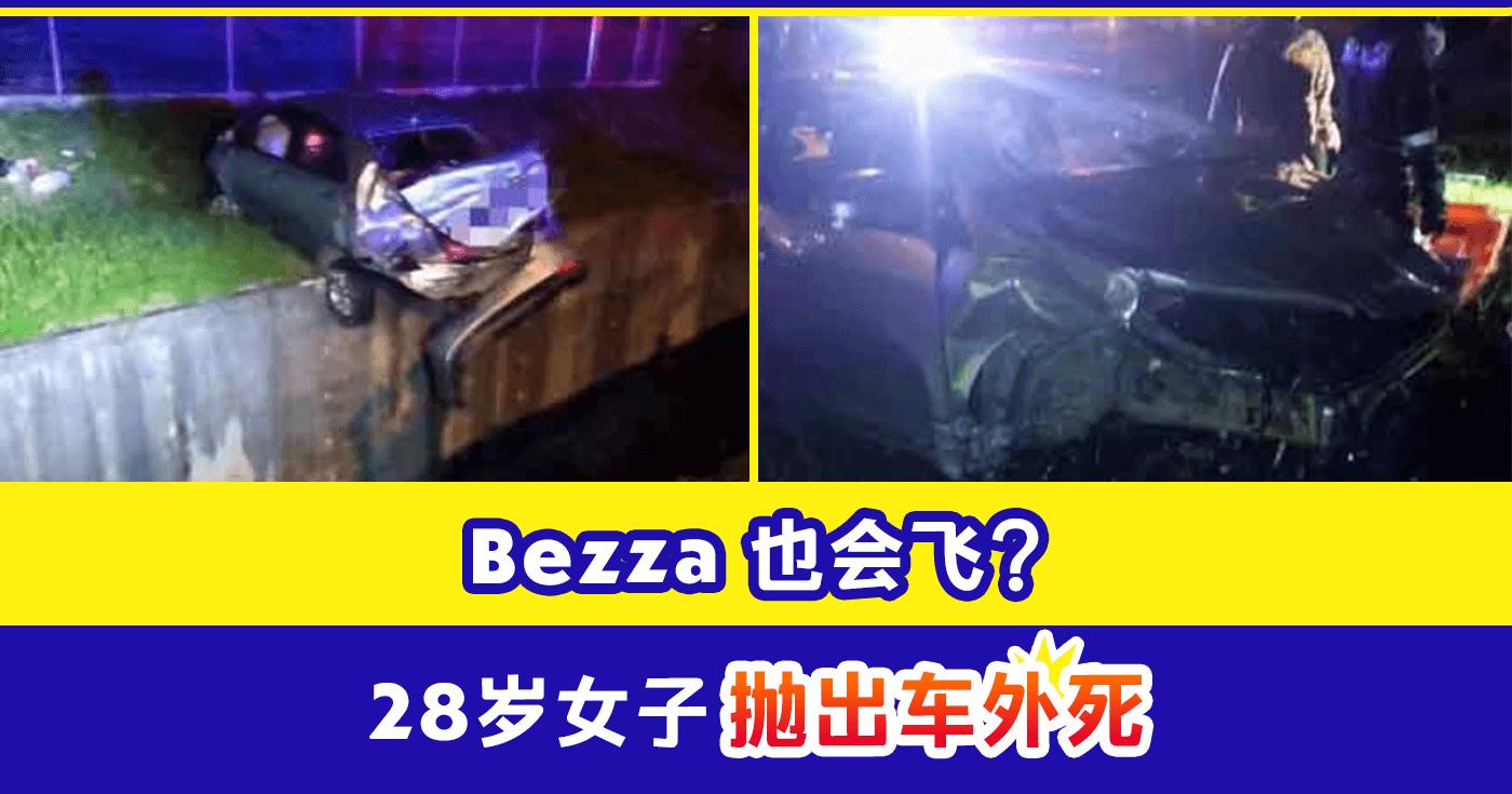 xplodeliao_bezza_perodua_大水沟_沟渠_失控_飞车