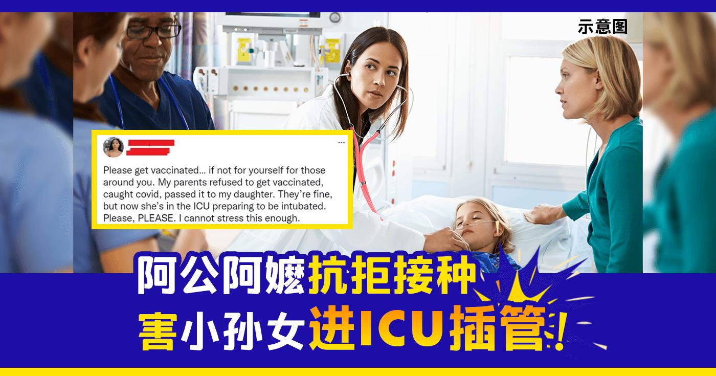 xplodeliao_covid-19_新冠肺炎_疫苗_抗拒接种疫苗