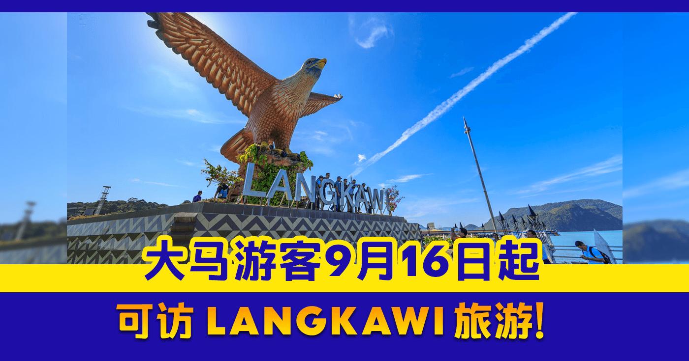 Xplode LIAO_旅游开放